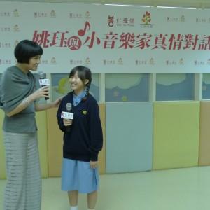 姚珏 與小音樂家真情對話 (仁愛堂)