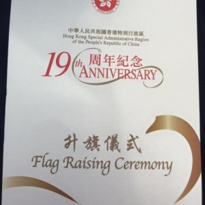 HKSAR of the People's Republic of China 19th Anniversary Flag Raising Ceremony