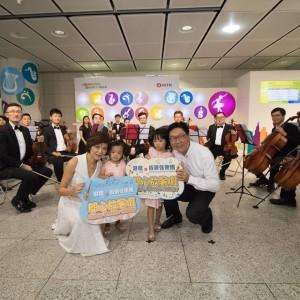 """""""港铁×香港弦乐团:开心放暑假""""巡回表演活动"""
