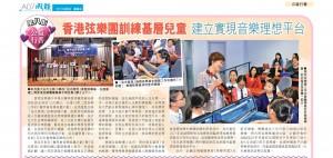 (成報) 香港弦樂團訓練基層兒童 建立實現音樂理想平台