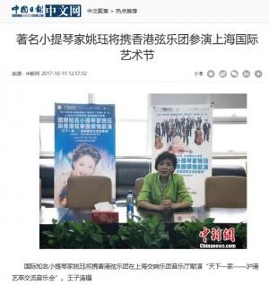 (中國日報中文網) 著名小提琴家姚珏將攜香港弦樂團參演上海國際藝術節