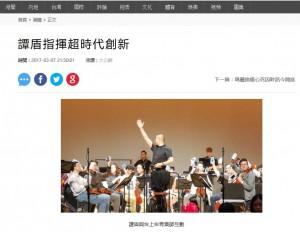 大公報:譚盾指揮超時代創新