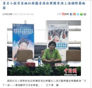 (北京新浪網) 著名小提琴家姚珏將攜香港弦樂團參演上海國際藝術節