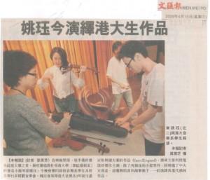 文匯報 - 姚珏今演繹港大生作品(HKU)
