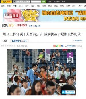 2018.05.07 (搜狐) 姚珏王梓軒領千人合奏弦樂 成功挑戰吉尼斯世界紀錄