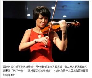 (每日頭條) 國際著名小提琴演奏家姚珏帶隊在上海演奏