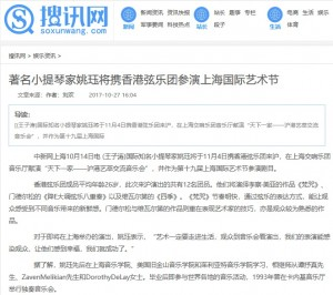 (搜訊網) 著名小提琴家姚珏將攜香港弦樂團參演上海國際藝術節