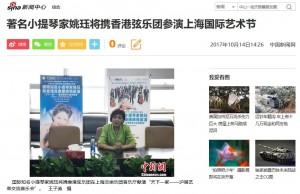 (Sina 新聞中心) 著名小提琴家姚珏將攜香港弦樂團參演上海國際藝術節