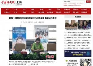 (上海中國新聞網) 著名小提琴家姚珏將攜香港弦樂團參演上海國際藝術節