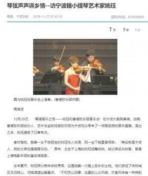 (中國寧波網) 琴弦聲聲訴鄉情--訪寧波籍小提琴藝術家姚珏