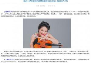 (尼拓策劃) 著名小提琴家姚珏將攜香港弦樂團參演上海國際藝術節
