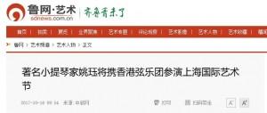 (魯網藝術) 著名小提琴家姚珏將攜香港弦樂團參演上海國際藝術節