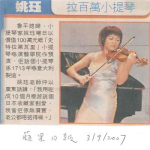 蘋果日報 - 姚珏拉百萬小提琴