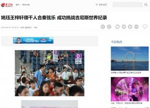 (大眾網) 姚珏王梓軒領千人合奏弦樂 成功挑戰吉尼斯世界紀錄