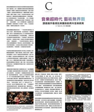 Lifestyle Journal 優雅生活 ISSUE194:音樂超時代 藝術無界限
