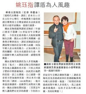 文匯報:姚珏指譚盾為人風趣