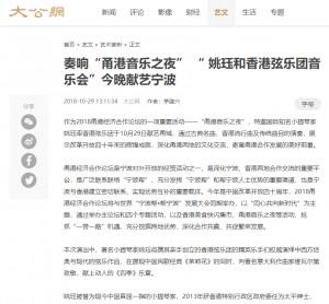 (大公報)  奏響「甬港音樂之夜」 「 姚珏和香港弦樂團音樂會」今晚獻藝寧波