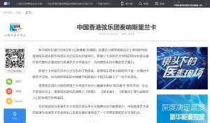 (新華網) 中國香港弦樂團奏響斯里蘭卡