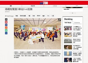 (am730) 港鐵有驚喜3車站live弦樂