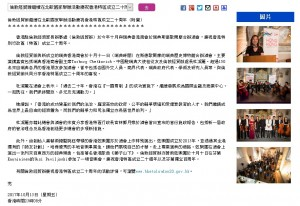 (新聞公報) 倫敦經貿辦繼續在北歐國家舉辦活動慶祝香港特區成立二十周年