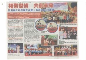 大公報 - 相聚世博 共創未來 香港婦女代表團赴滬慶上海市婦聯60華誕