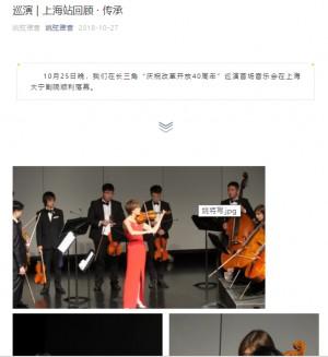 (微信)【姚弦雅音】巡演| 上海站回顧·傳承