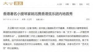 (大公資訊) 香港著名小提琴家姚珏攜香港弦樂團內地首秀