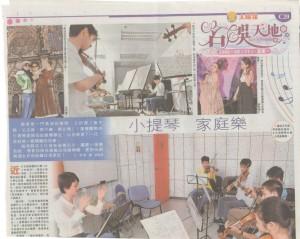 太陽報-C20-小提琴 家庭樂