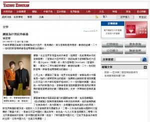 亞洲週刊:譚盾為21世紀作新曲