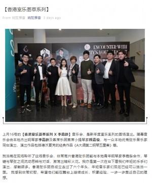 (微信) 【姚弦雅音】香港室樂薈萃系列