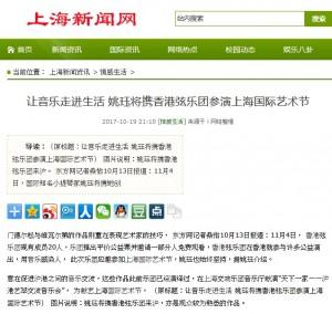 (上海新聞資訊) 讓音樂走進生活 姚珏將攜香港弦樂團參演上海國際藝術節