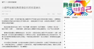 (江陰本地新聞) 小提琴家姚珏攜香港弦樂團來澄演出