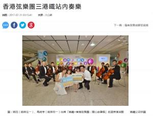 (大公網) 香港弦樂團三港鐵站內奏樂