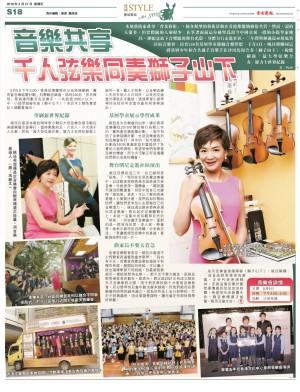 (香港商報) 音樂共享 千人同奏獅子山下